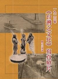 一九二三年臺灣之文化寫真照片