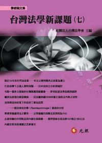 台灣法學新課題. 七