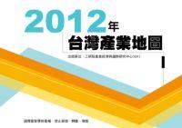 臺灣產業地圖. 2012年
