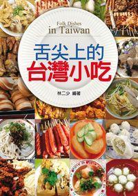 舌尖上的臺灣小吃