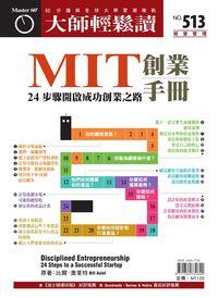 大師輕鬆讀 2013/10/30 [第513期] [有聲書]:MIT 創業手冊
