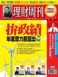 理財周刊 2013/11/01 [第688期]:拚政績 年底潛力股竄出