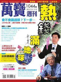 萬寶週刊 2013/11/04 [第1044期]:熱錢滿地球
