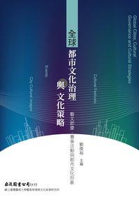 全球都市文化治理與文化策略:藝文節慶、賽事活動 與都市文化形象