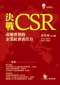 決戰CSR:改變世界的企業社會責任力
