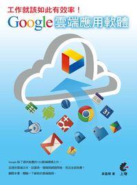工作就該如此有效率!Google雲端應用軟體