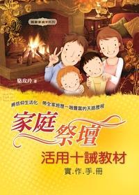 家庭祭壇:活用十誡教材實作手冊