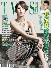 TVBS周刊 2013/11/05 [第836期]:馮紹峰寵愛「蘭粉」全紀錄