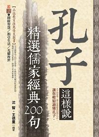 孔子這樣說:精選儒家經典200句