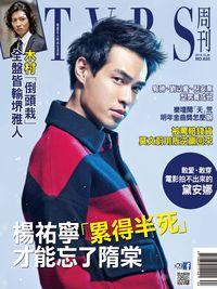 TVBS周刊 2013/10/29 [第835期]:楊祐寧「累得半死」才能忘了隋棠