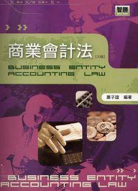 商業會計法