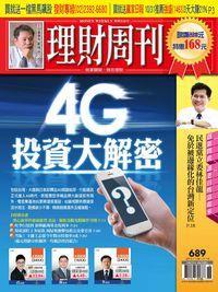 理財周刊 2013/11/08 [第689期]:4G投資大解密
