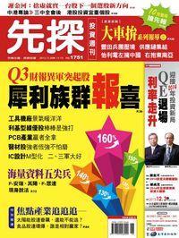 先探投資週刊 2013/11/09 [第1751期]:Q3財報異軍突起股 犀利族群報喜