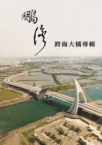 鵬灣跨海大橋專輯
