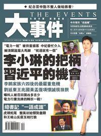 大事件 [總第26期]:李小琳的把柄 習近平的機會