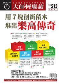 大師輕鬆讀 2013/11/13 [第515期] [有聲書]:用7塊創新積木堆出樂高傳
