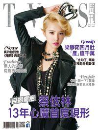TVBS周刊 2013/11/12 [第837期]:蔡依林13年心魔首度現形