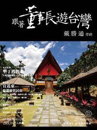 跟著董事長遊台灣 [第5期]:墾丁度假趣:特別企劃