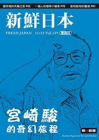新鮮日本 [中日文版] 2013/11/13 [第129期] [有聲書]:宮崎駿的奇幻旅程