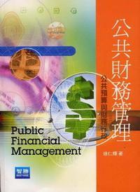 公共財務管理:公共預算與財務行政