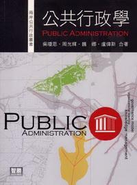 公共行政學