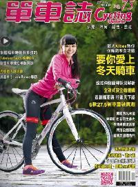 單車誌 [第75期] [有聲書]:要你愛上冬天騎車