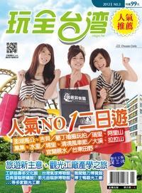 玩全臺灣. 3, 人氣No.1二日遊