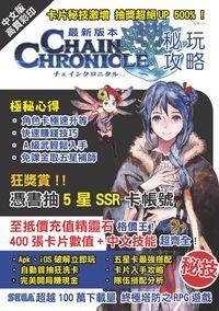 Chain Chronicle秘玩攻略