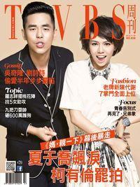 TVBS周刊 2013/11/19 [第838期]:夏于喬飆淚 柯有倫罷拍