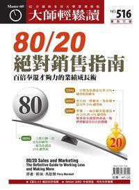大師輕鬆讀 2013/11/20 [第516期] [有聲書]:80/20絕對銷售指南