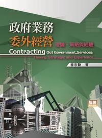 政府業務委外經營:理論、策略與經驗