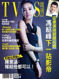 TVBS周刊 2013/11/26 [第839期]:對陳柏霖動心 陳意涵: 嫁給他都可以!
