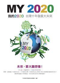 我的2020:台灣十年發展大未來