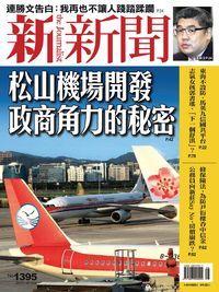 新新聞 2013/11/28 [第1395期]:松山機場開發 政商角力的秘密