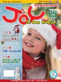Joy to the World佳音英語世界雜誌 [第168期] [有聲書]:世界上真的有聖誕老公公嗎?