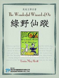 The Wonderful Wizard of Oz = 綠野仙蹤