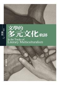 文學的多元文化軌跡