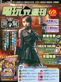 電玩双週刊 2013/11/14 [第128期]:黑幫Online