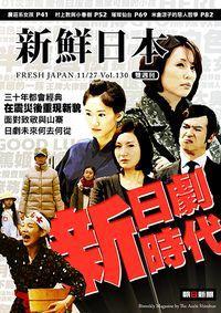 新鮮日本 [中日文版] 2013/11/27 [第130期] [有聲書]:新日劇時代