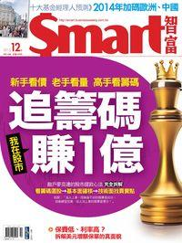 Smart智富月刊 [第184期]:追籌碼我在股市賺1億