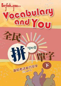 Vocabulary and you [有聲書]. 下冊