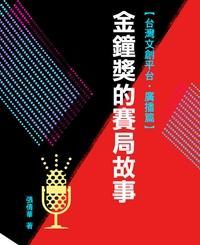 金鐘獎的賽局故事:臺灣文創平台, 廣播篇