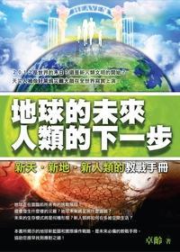 地球的未來 人類的下一步:新天.新地.新人類的教戰手冊
