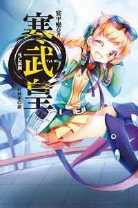 寒武皇. Vol.03, 死亡旅團