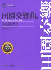 田園交響曲:紀德中短篇小說選