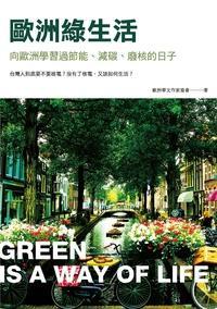 歐洲綠生活:向歐洲學習過節能.減碳.廢核的日子