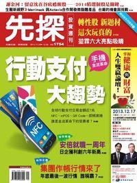 先探投資週刊 2013/11/30 [第1754期]:行動支付大趨勢