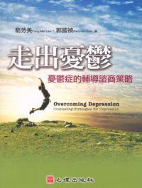 走出憂鬱:憂鬱症的輔導諮商策略