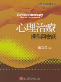心理治療:操作與會談