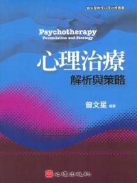 心理治療:解析與策略